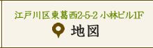 東京都江戸川区東葛西2-5-2小林ビル1F