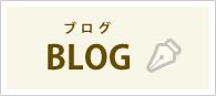 ブログトップ