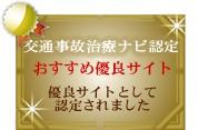 nintei_koutuujikochiryou
