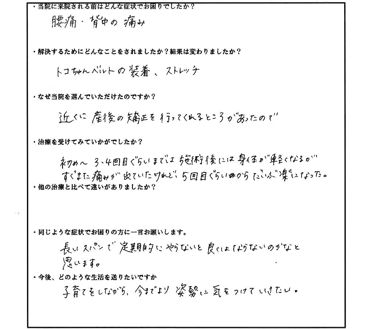 渡辺美奈子